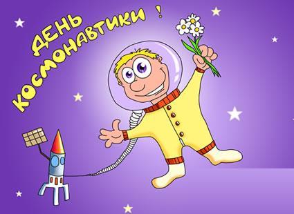 День космонавтики.Открытки к праздникам