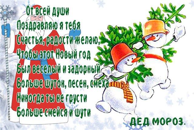 Поздравление деда мороза текст