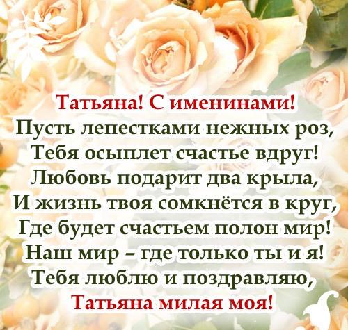 С именинами Татьяны - Открытки к праздникам
