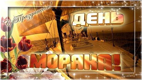 День моряка - Открытки к праздникам