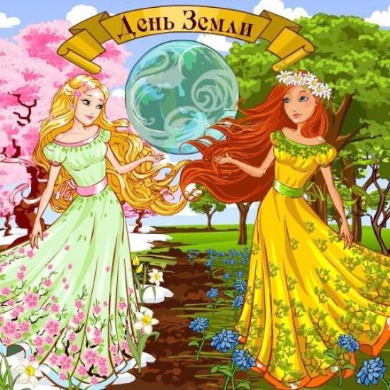 Международный день Земли 22 апреля.Открытки к праздникам