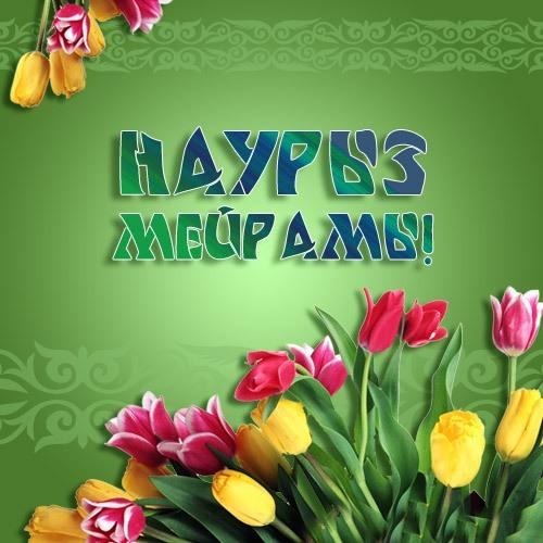 Картинка Праздник Наурыз из коллекции Открытки Открытки к праздникам