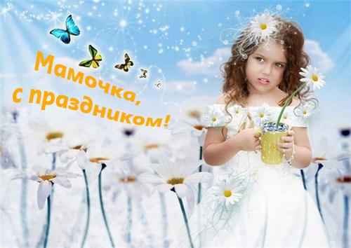 Картинка с праздником, Мама из коллекции Открытки Открытки к праздникам