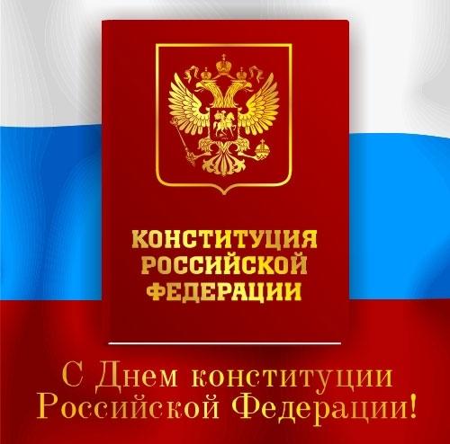 Картинка С днем конституции Российской Федерации! из коллекции Открытки Открытки к праздникам