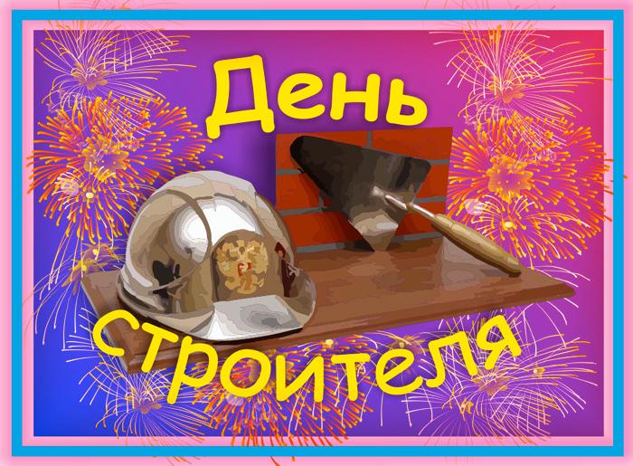 Открытка к Дню Строителя - Открытки к праздникам