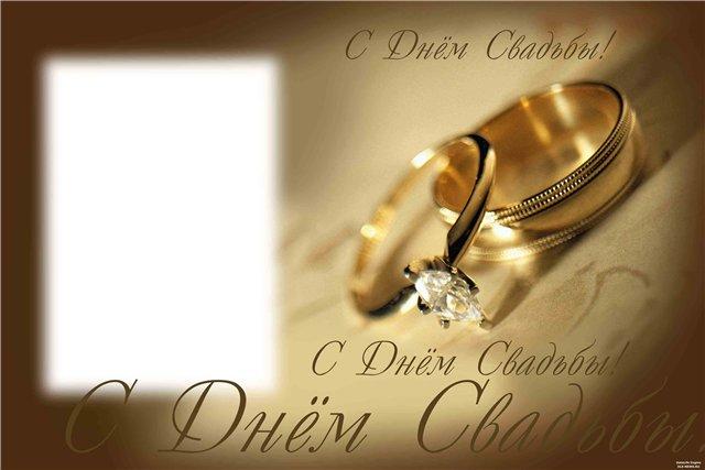 с днём свадьбы.С днем свадьбы открытки