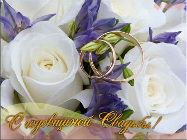 Открытка С годовщиной свадьбы - С днем свадьбы