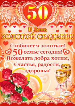 Картинка Золотая свадьба открытка из коллекции Открытки С днем свадьбы