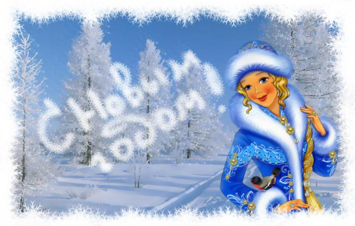 Снегурочка с Новым годом.С Новым годом 2018 картинки открытки