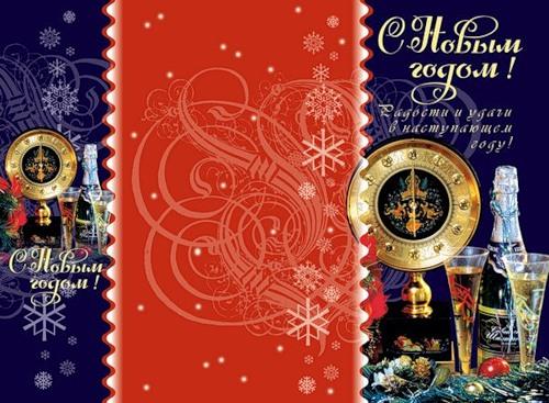 С Новым годом.С Новым годом 2017 картинки открытки