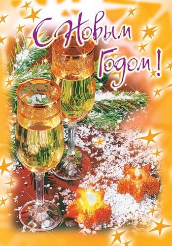 открытка с новым годом.С Новым годом 2017
