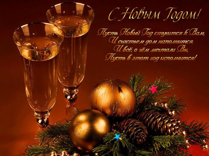 Поздравления с Новым 2018 годом семье - новогодние пожелания