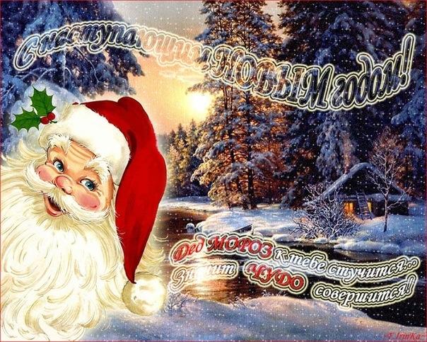Картинка С Наступающим Новым годом! из коллекции Открытки С Новым годом 2019 картинки открытки