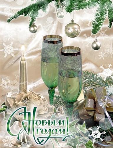 Картинка С Новым годом! из коллекции Открытки С Новым годом 2019 картинки открытки