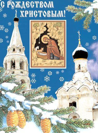 Открытка с Рождеством.Религиозные открытки