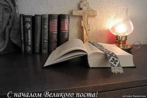 Начало Великого поста.Религиозные открытки