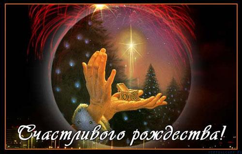 Счастливого Рождества.Религиозные открытки