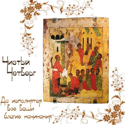 Чистый четверг 2018 - Религиозные открытки