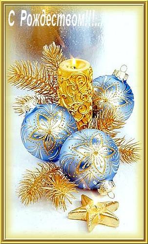 Картинка С Рождеством из коллекции Открытки Религиозные открытки