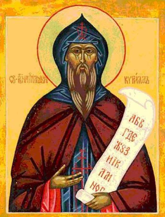 День Святого равноапостольного Кирилла.Религиозные открытки