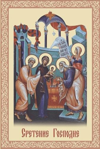 Сретение Господне 2017.Религиозные открытки