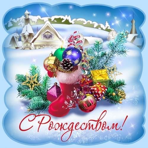 С Рождеством.Религиозные открытки