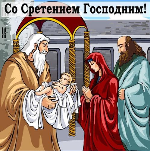 Картинка Со Сретением Господним! из коллекции Открытки Религиозные открытки