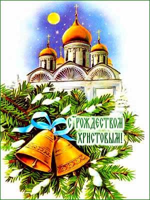 С Рождеством Христовым - Религиозные открытки