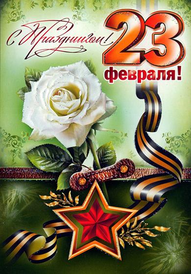 Красивая открытка с поздравлениями на 23 февраля.Открытки с 23 февраля