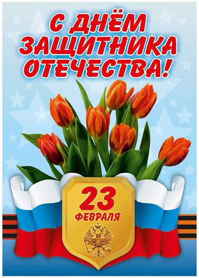 Картинка Цветы на 23 февраля защитнику отечества из коллекции Открытки с 23 февраля