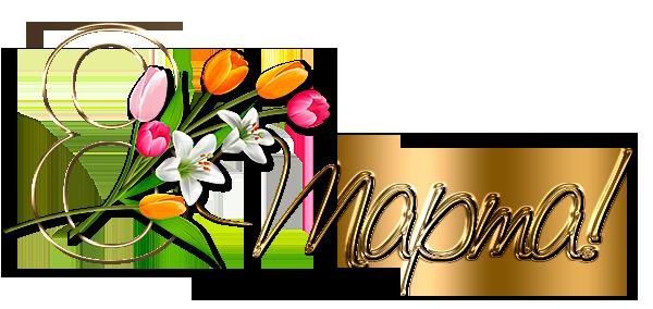 Надпись 8 марта красивым шрифтом - Открытки с 8 марта