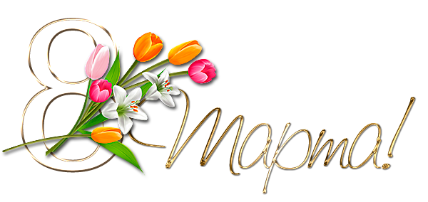 Надпись 8 марта красивым шрифтом.Открытки с 8 марта