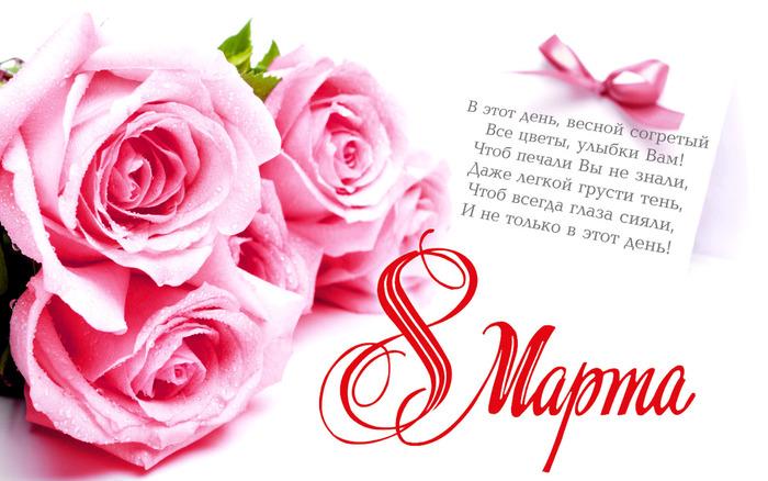 Поздравления с Международным женским днем 8 марта.Открытки с 8 марта