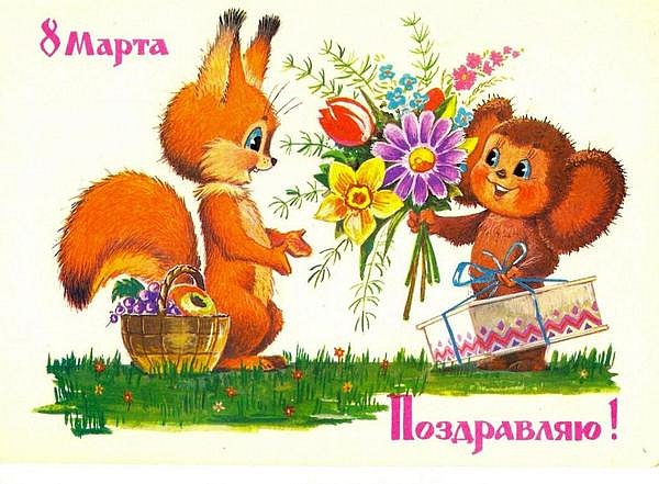 Картинка 8 марта старые открытки СССР из коллекции Открытки Открытки с 8 марта