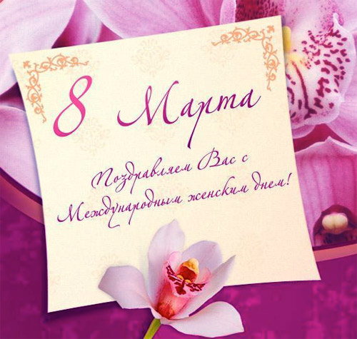 Поздравляем вас с Международным женским днём!.Открытки с 8 марта