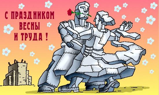 Картинка Советские открытки из коллекции Открытки Открытки 1 мая