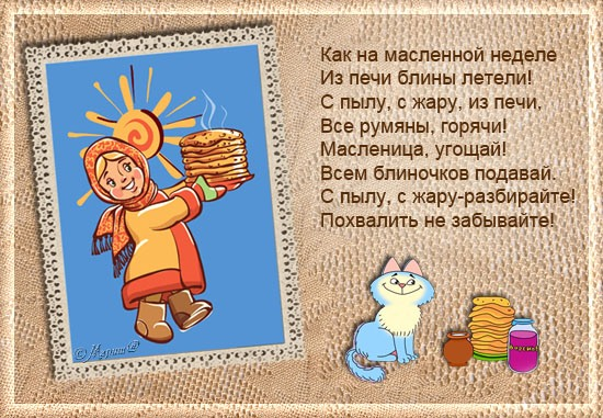 Картинка С масленицей! из коллекции Открытки Масленица праздник