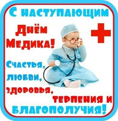 С наступающим Днем Медика!.День медицинского работника