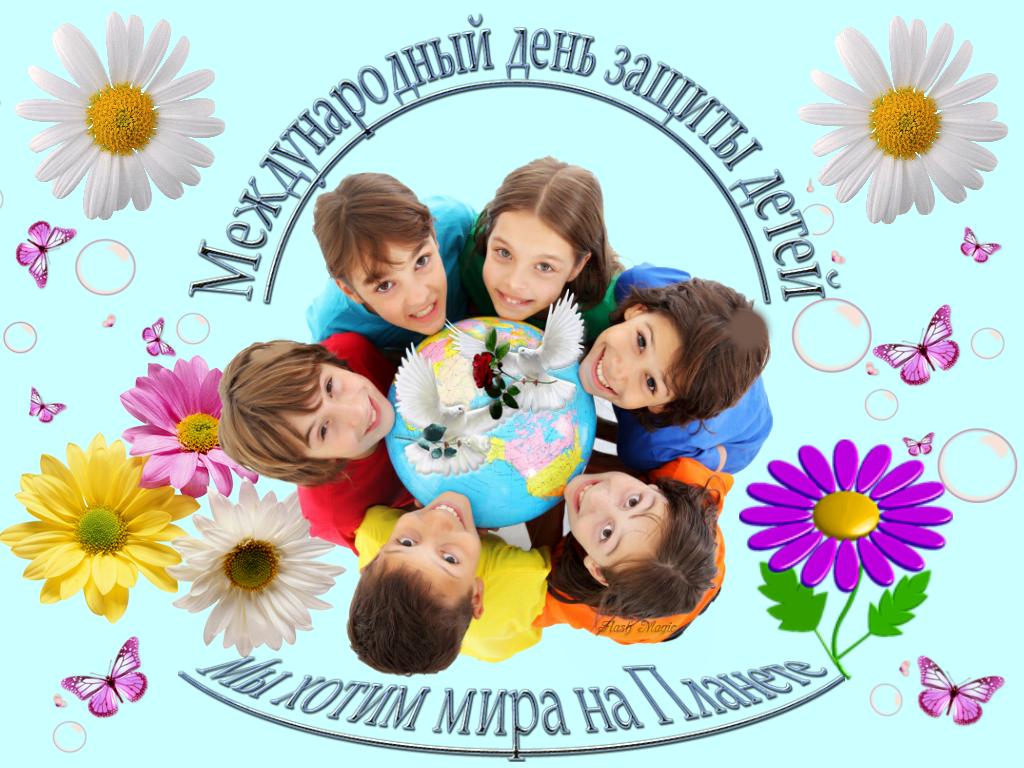 Днем рождения, 1 июня международный день защиты детей открытки