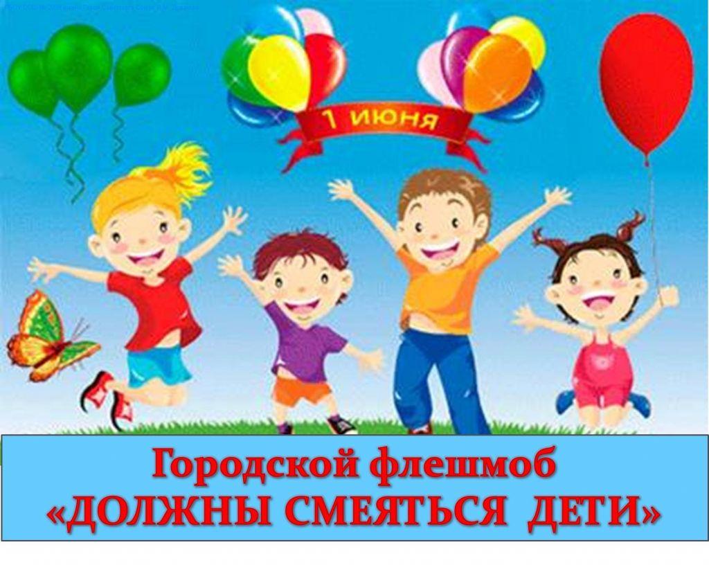 Картинка Должны смеяться дети из коллекции Открытки 1 июня день защиты детей