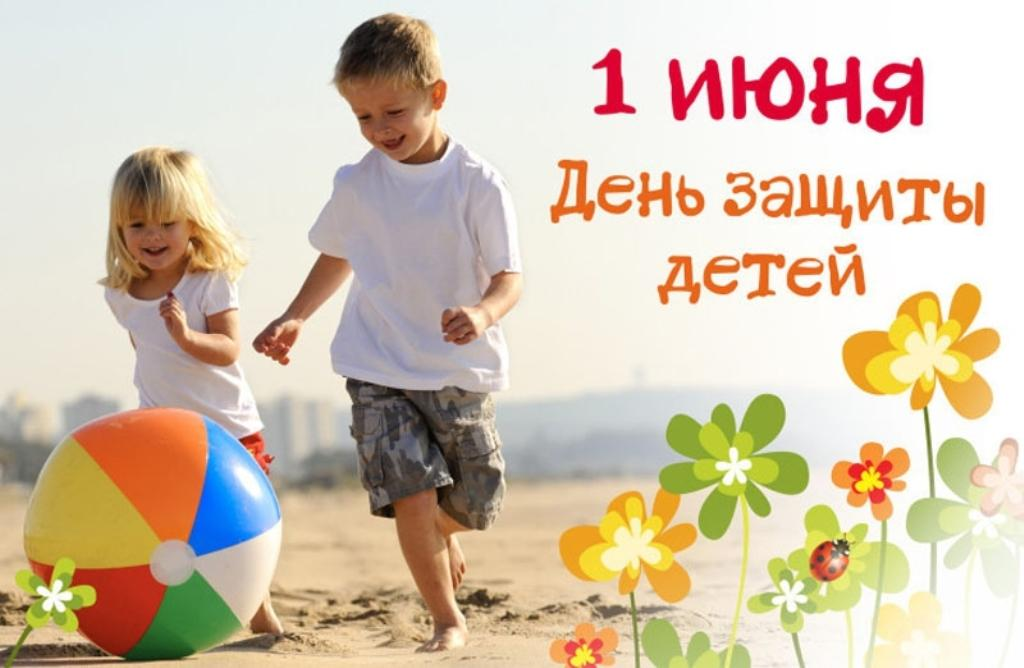 Картинка 1 июня - Всемирный день защиты детей из коллекции Открытки 1 июня день защиты детей