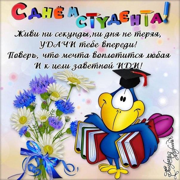 Картинки поздравления студентам в татьянин день