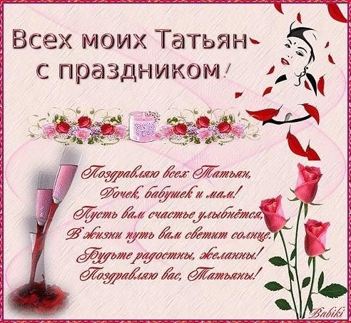Картинка Поздравления в татьянин день 25 января из коллекции Открытки Татьянин день - день Студентов