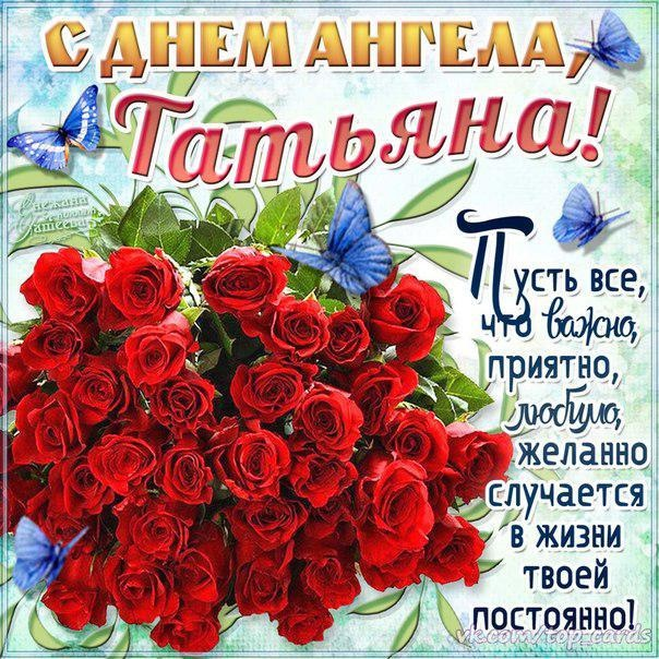 Татьянин день 25 января День ангела Татьяны.Татьянин день - день Студентов