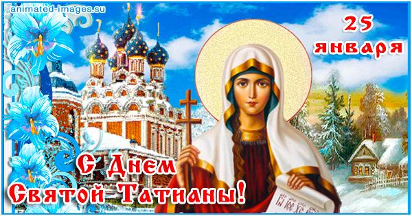 Картинка С Днем памяти святой мученицы Татьяны Римской из коллекции Открытки поздравления Татьянин день - день Студентов