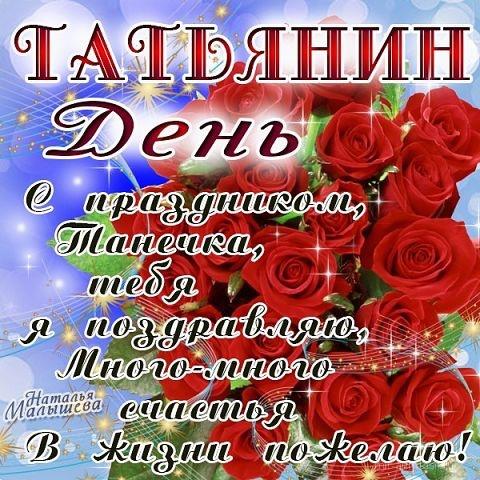 Картинка С праздником Татьян день 25 января открытки из коллекции Открытки Татьянин день - день Студентов