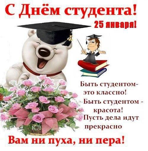 Картинки День студента 25 января.Татьянин день - день Студентов