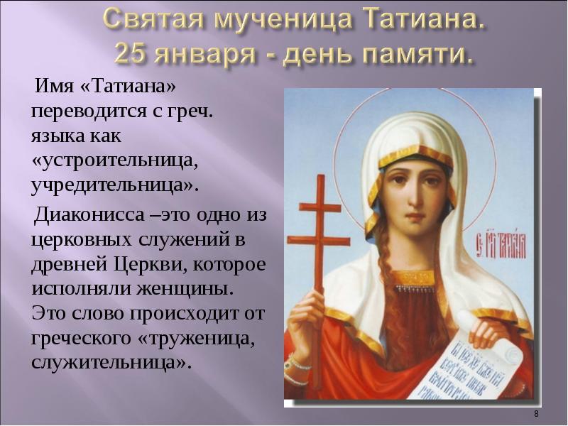 Святая мученица Татиана 25 января - Татьянин день - день Студентов