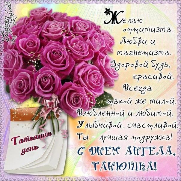 Картинки Татьянин день 25 января поздравления.Татьянин день - день Студентов