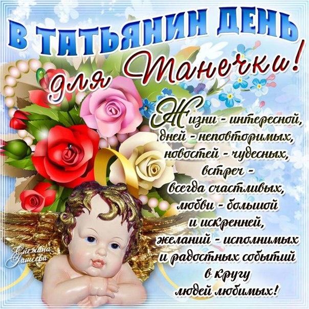 Картинки с праздником день Татьяны.Татьянин день - день Студентов
